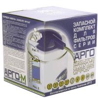 Комплект запасной для фильтров «АРГО», «АРГО-М»