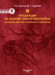 Продукция на основе пантогематогена. Автор: Н.И. Суслов, Ю.Г. Гурьянов