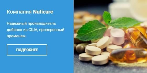 """NutriCare International"", США"