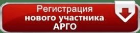 Регистрация-в-Арго3 КНОПКА