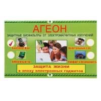 Биофильтр защитный «Агеон БИОсмартфон»