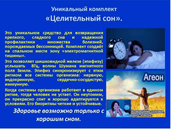 Агеон Целительный сон