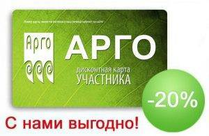 Регистрация в Арго