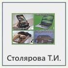 Столярова Т.И.